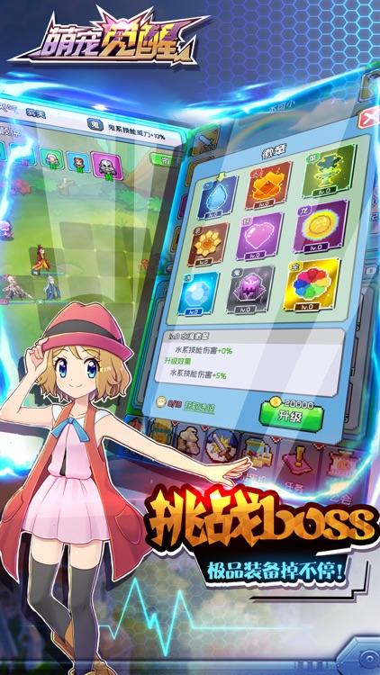萌宠觉醒:开启梦幻奇旅 screenshot-4
