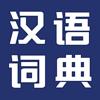 现代汉语词典最新版-可查汉字词组和成语
