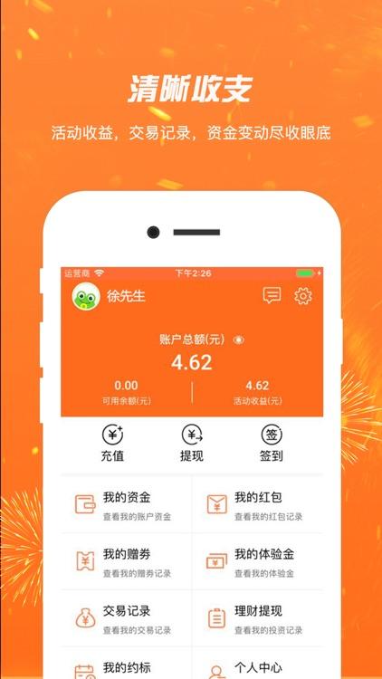 金福蛙 - 15%高收益P2B金融投资理财平台 screenshot-5