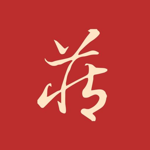 藏玉-专注传统和田玉