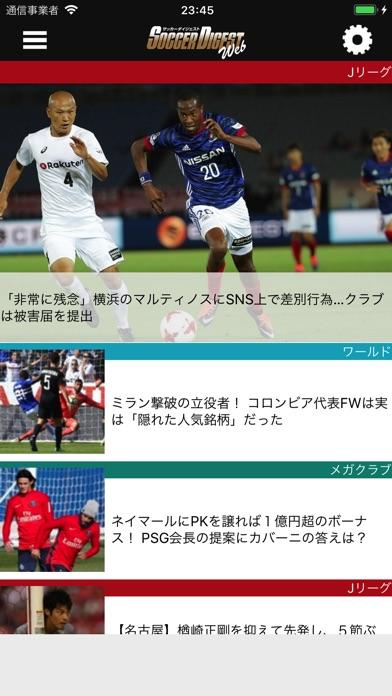 サッカーダイジェストWebアプリのスクリーンショット2