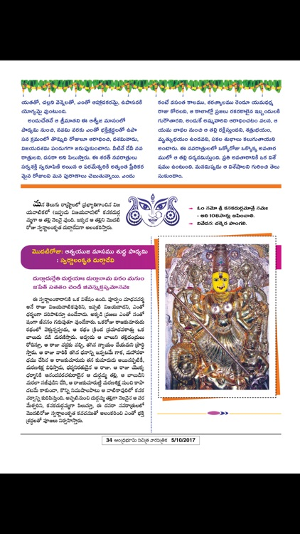 Andhra Bhoomi Weekly screenshot-3