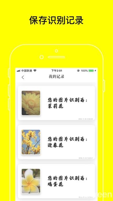 拍照识花 screenshot 4