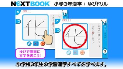 小学3年生漢字:ゆびドリル(書き順判定対応漢字学習アプリ)のおすすめ画像3