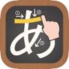ひらがなかこうよ-あいうえお文字の書き方練習アプリ