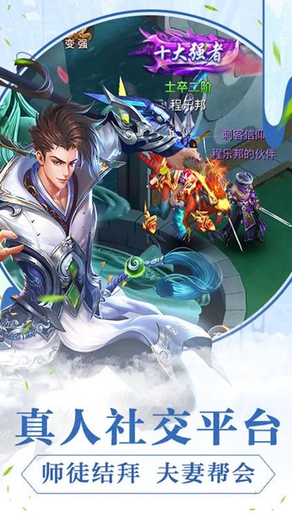 修仙-剑侠蜀山行:仙侠修仙梦幻情缘动作手游 screenshot-3