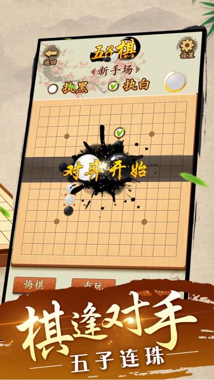 Gobang -Master of Gomoku  Game screenshot-0