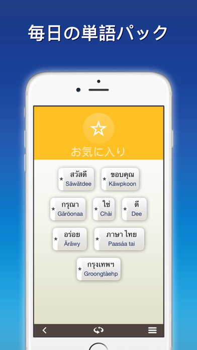 nemo タイ語 ScreenShot3