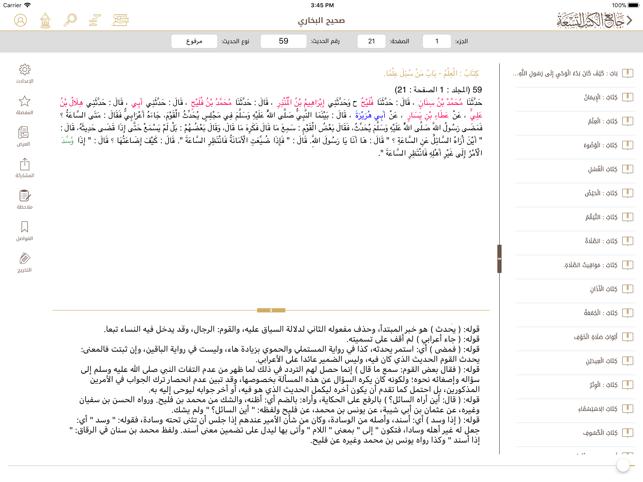 جامع الكتب التسعة Screenshot