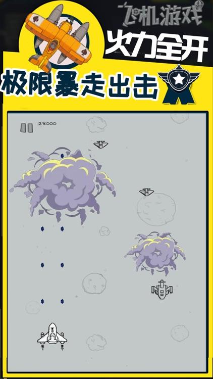 飞机模拟器 - 战机飞行游戏大全 screenshot-4