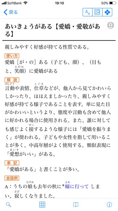 研究社 日本語口語表現辞典のおすすめ画像2