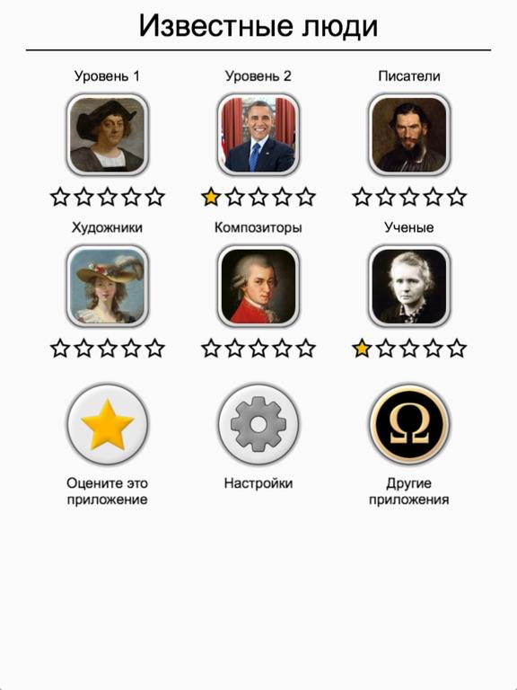 Скачать Известные люди Тест по истории