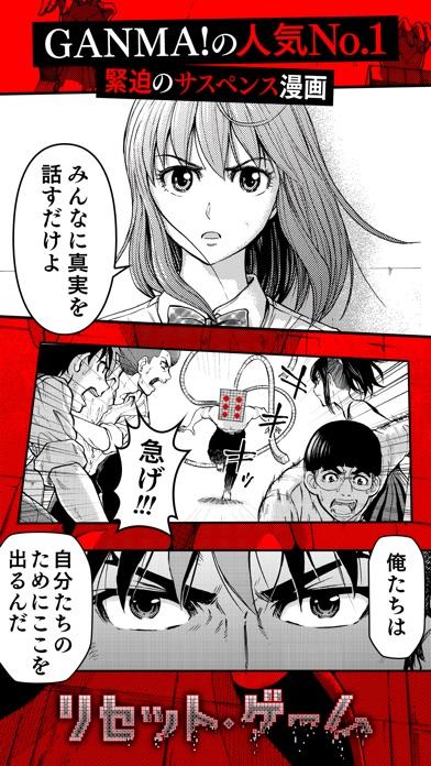 GANMA! - オリジナル漫画が制限ナシ... screenshot1