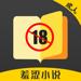 羞涩小说-成人小说之小说阅读器追书神器