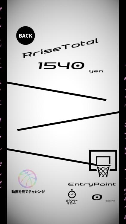 【懸賞】BASKETBALL -バスケットボール- screenshot-3