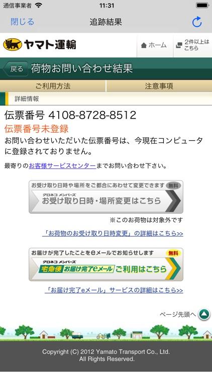配達追跡List screenshot-3