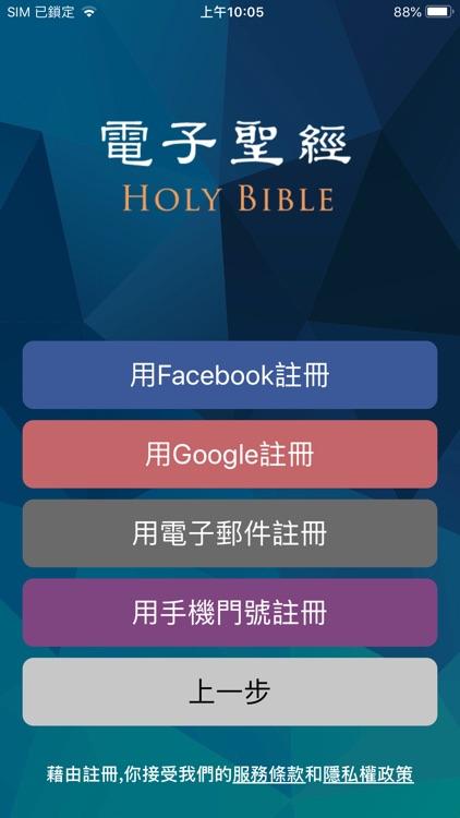 电子圣经(恢复本)