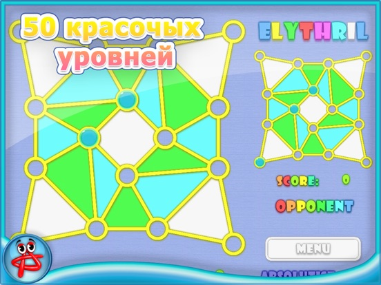 Elythril Color Maze Скриншоты8