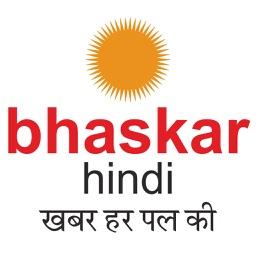 Bhaskarhindi