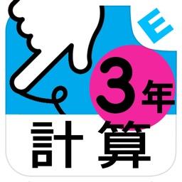 小学3年生算数:けいさん ゆびドリル(計算学習アプリ)