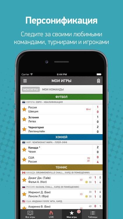 MyScore screenshot-3