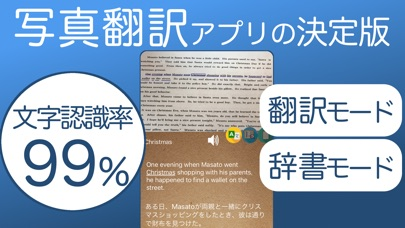 翻訳王Pro - タップde辞書!OCRスキャンアプリスクリーンショット