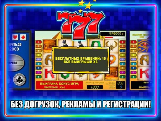 Игровые автоматы - Казино 777 Скриншоты11