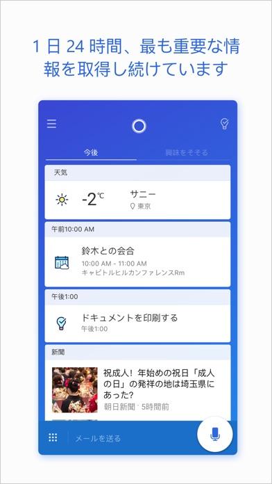 Cortanaのスクリーンショット5