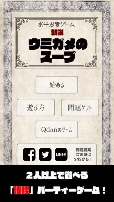 新説・ウミガメのスープ【水平思考ゲーム】のスクリーンショット1