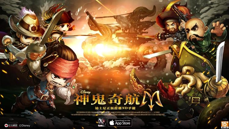 神鬼奇航M:幽靈海 screenshot-0