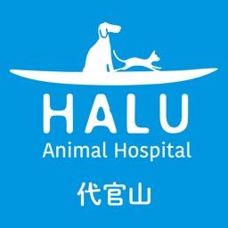 HALU動物病院