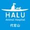 代官山にあるHALU動物病院のアプリです。