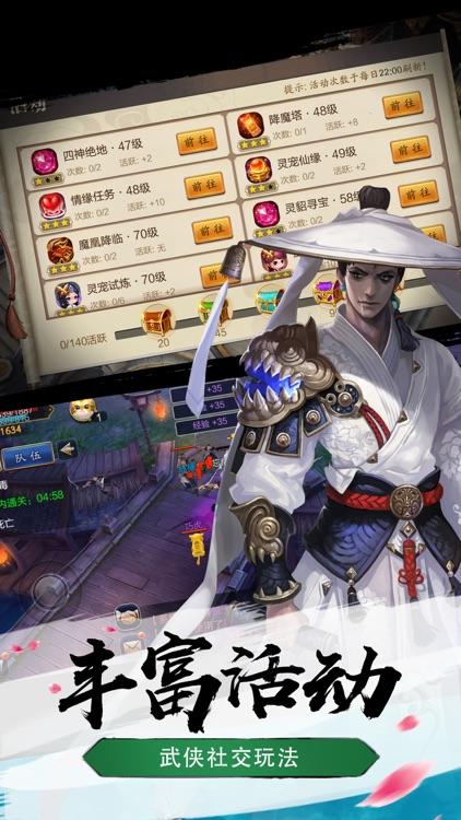 武侠·江湖情缘-修仙手游3D仙侠世界动作游戏 screenshot-4