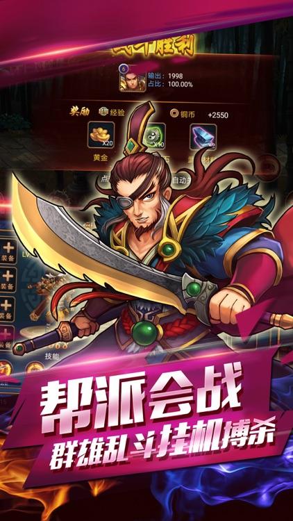 挂机·武侠风云录-热门英雄格斗挂机手游 screenshot-3
