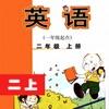 双语点读机-外研版小学英语二年级上册