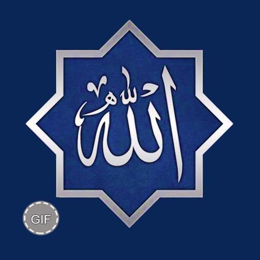 استكرات إسلامية GIF