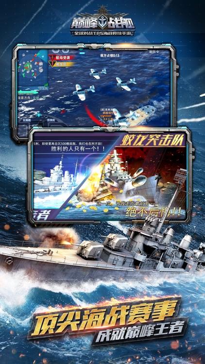 巅峰战舰-全新海事中心 screenshot-3