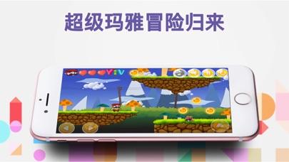 超级玛雅冒险归来:冒险探险游戏 screenshot 1