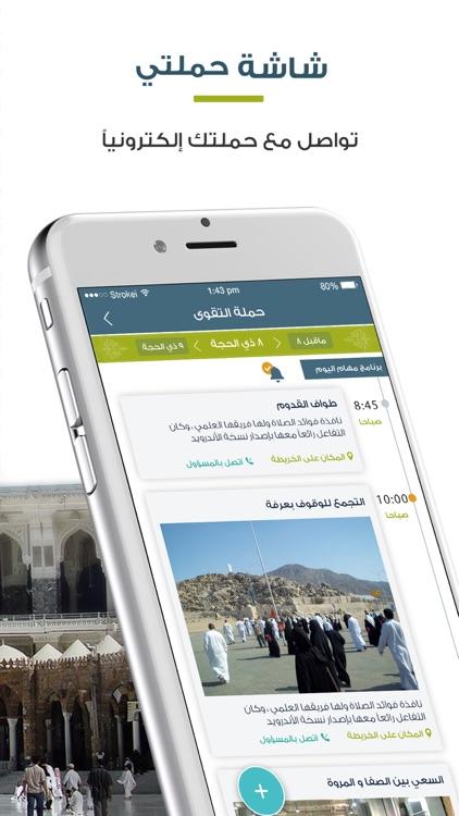 المطوف مناسك الحج والعمرة screenshot-4