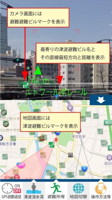 名古屋市防災アプリのスクリーンショット3