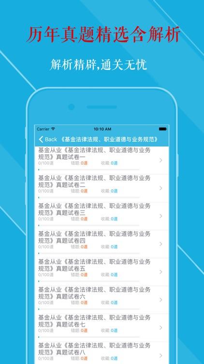 基金从业资格考试题库 2018新版 screenshot-3