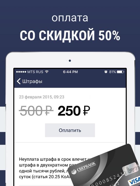 Штрафы ГИБДД МВД с фото Скриншоты9