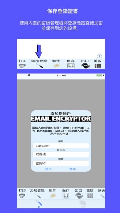 Email Encryptor屏幕截圖6