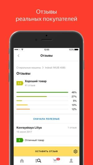 Яндекс.Маркет: товары онлайн Скриншот