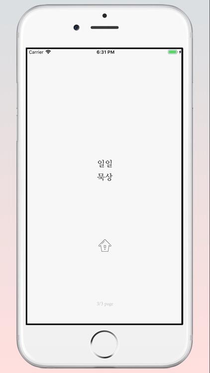 일일묵상 screenshot-0