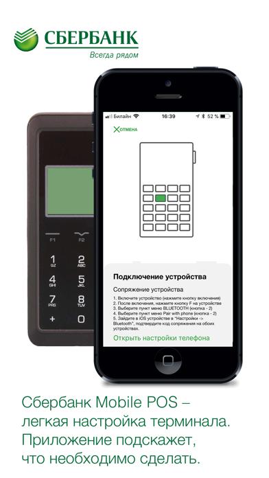 Sberbank Mobile POSСкриншоты 2