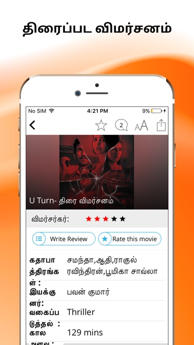 Tamil Samayam Screenshot