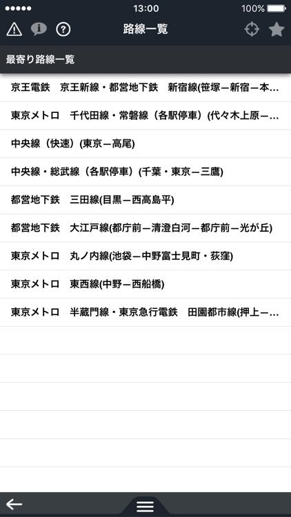 デジタル JR時刻表 Lite screenshot-4