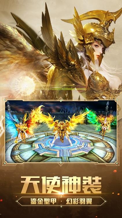 天使紀元:最強王者 screenshot-5