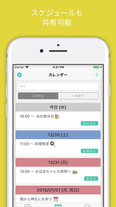 共有メモ、カレンダー 〜簡単にメモ、カレンダーを共有〜 ScreenShot1